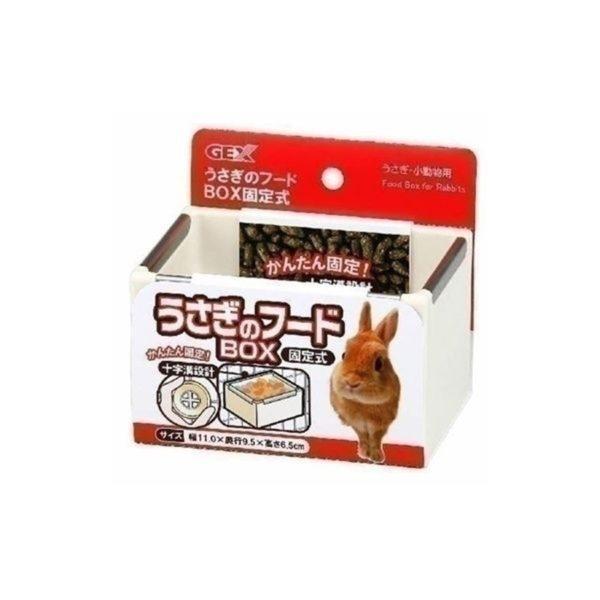 GEX-Pet Food Box White AB65155