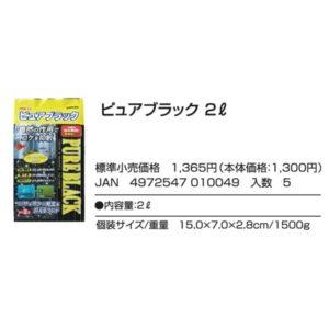 GEX Pure Black Sand 2L GX010049